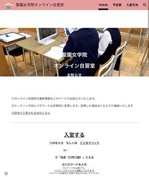 オンライン自習室.png