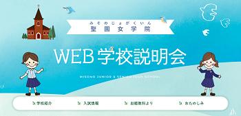 WEB説明会バナー.png